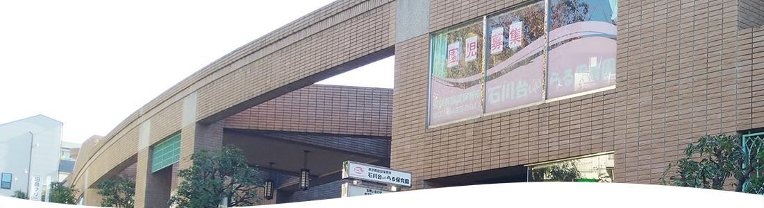 石川台らる保育園